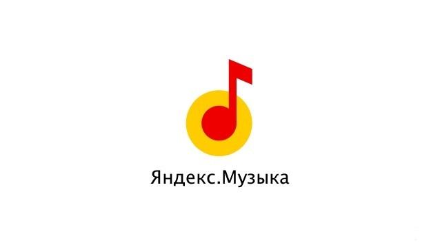 Картинки по запросу Yandex Музыка
