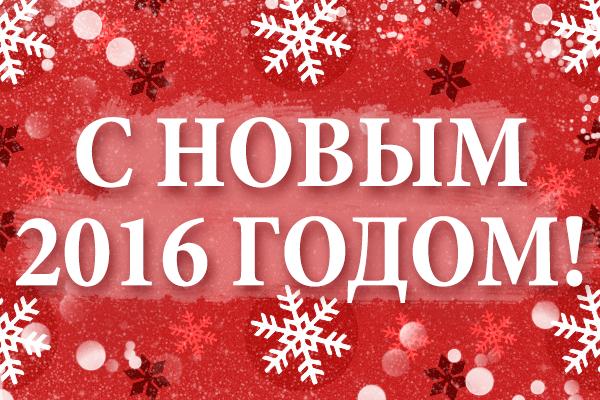 happy 2016 600x400 - С Новым годом!