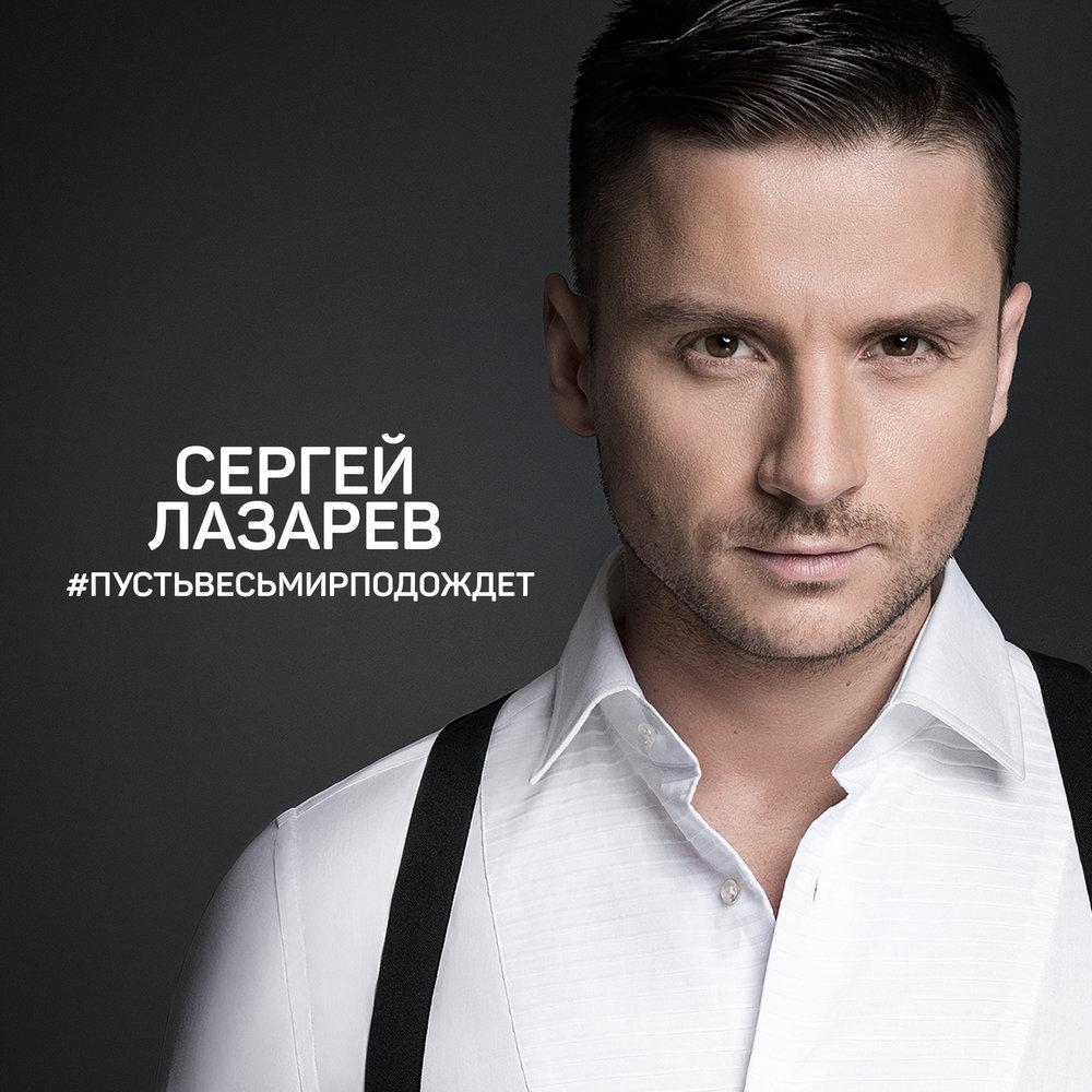 Сергей Лазарев - Пусть Весь Мир Подождёт (2016)