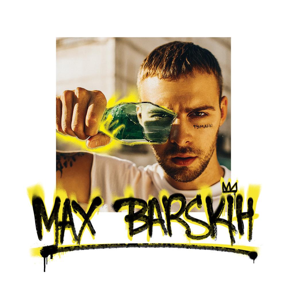 макс барских лучший альбом