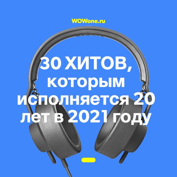 30 hits of 2001 - 30 хитов, которым исполняется 20 лет в 2021 году